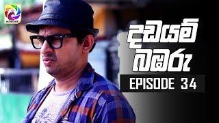 "Dadayam babaru Episode 34  || "" දඩයම් බඹරු "" | සතියේ දිනවල රාත්රී 9.30 ට . . . Thumbnail"