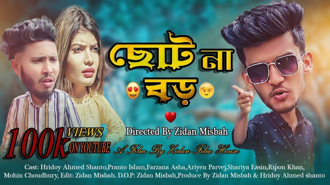 ছোট না বড় | Hridoy Ahmed Shanto | Pranto Bhaiya | Zidan Misbah | Bangla Funny Video 2020