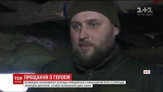 На Майдані у Києві попрощалася з командиром роти 3 го батальйону 72 ї бригади  Академіком