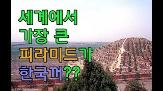 세계에서 제일 큰  피라미드가 한국꺼??
