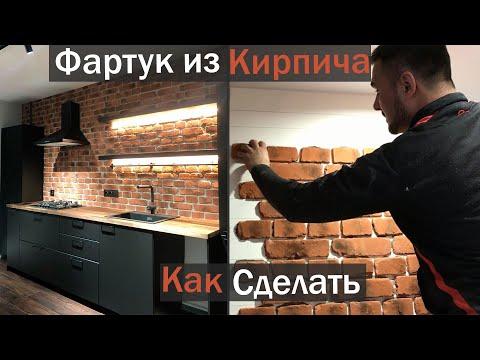 Фартук для кухни из плитки под кирпич / Три правила при оформлении