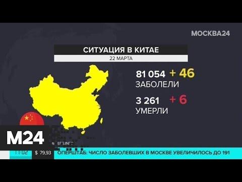 Число заболевших коронавирусом в мире ежедневно растет - Москва 24