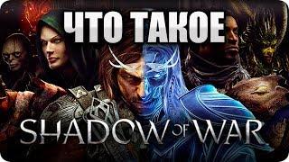Что такое Middle Earth Shadow of War Обзор от Стикса и мнение об игре