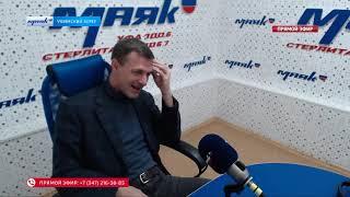 Уфимский берег - 18.01.19  В гостях - актер Константин Стрельников
