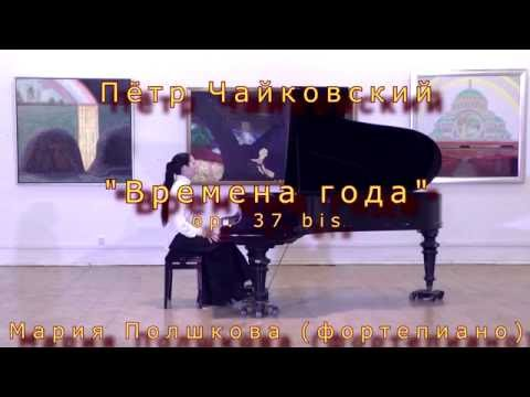 "Pyotr Tchaikovsky ""The Seasons"" 04.02.2016 Пётр Чайковский ""Времена года"" ор. 37 Bis"