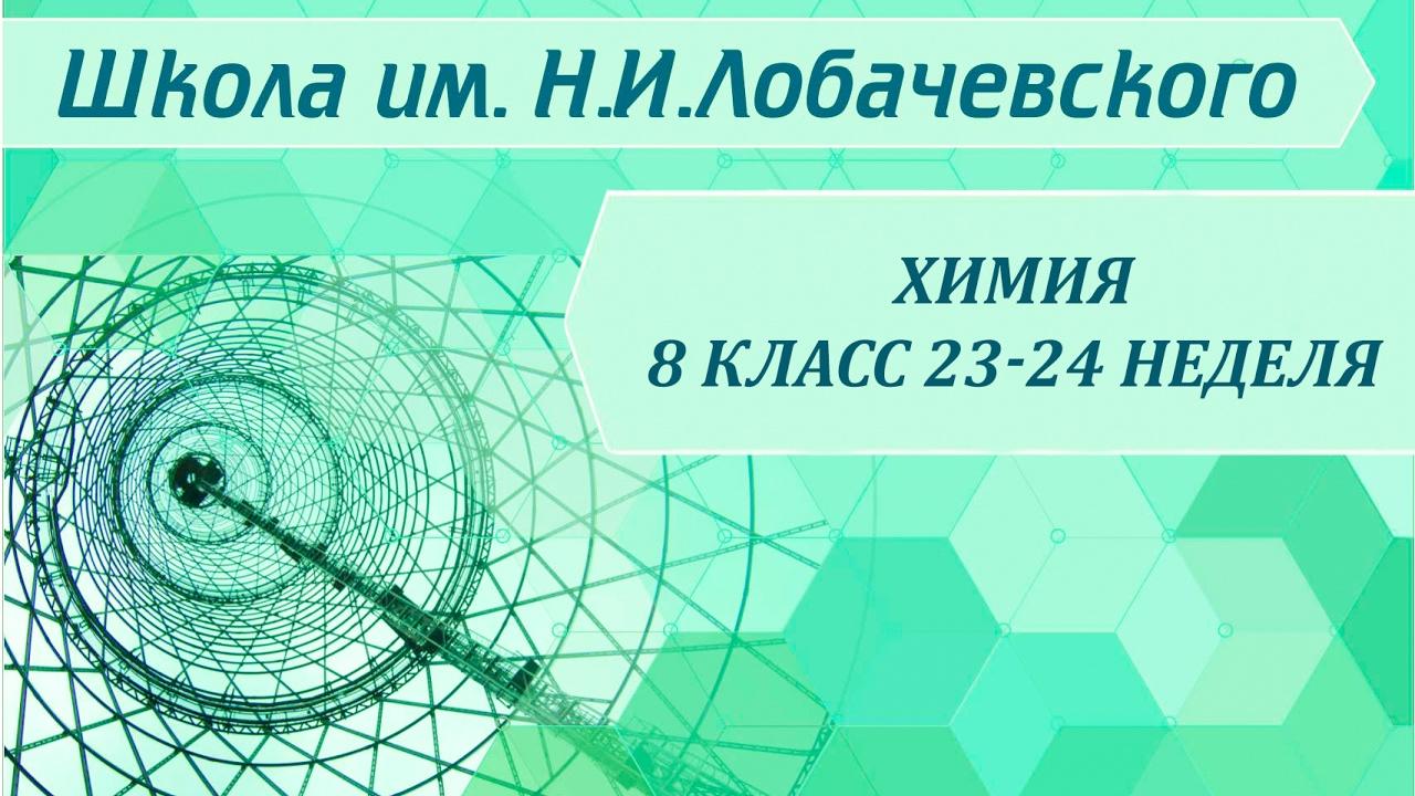 Химия 8 класс 23-24 неделя Расчеты по химическим уравнениям