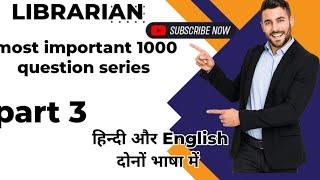 Rajasthan librarian ॥ rajasthan library notes ॥ rajsthan library gk ॥ rajasthan librarian questions