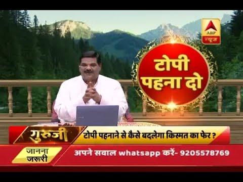 GuruJi With Pawan Sinha: How will a cap help change your destiny