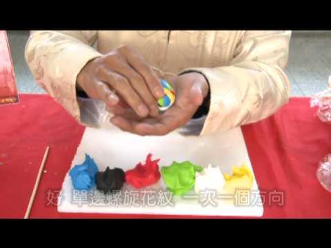 捏麵人教學影片www.mfa.org.tw