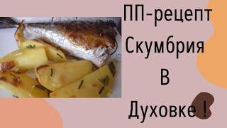 Скумбрия в духовке/Правильное Питание/Рецепт
