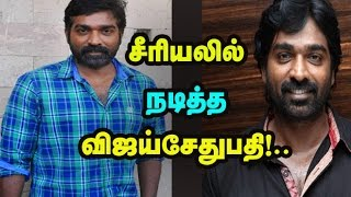 Vijay Sethupathi Started Acting in Serial   In which Serial Vijay sethupathi acted