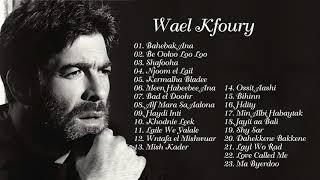 WAEL KFOURY  Best Songs Of Wael Kfoury وائل كفوري رومانسيات