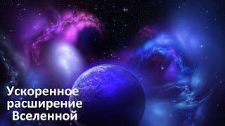 Тёмная энергия | Ускоренное расширение Вселенной