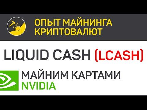 Liquid CASH (LCASH) майним картами Nvidia (algo X21s)   Выпуск 319   BitExpmcc