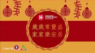 Publication Date: 2019-02-04 | Video Title: 香港房屋協會豬年電子賀卡