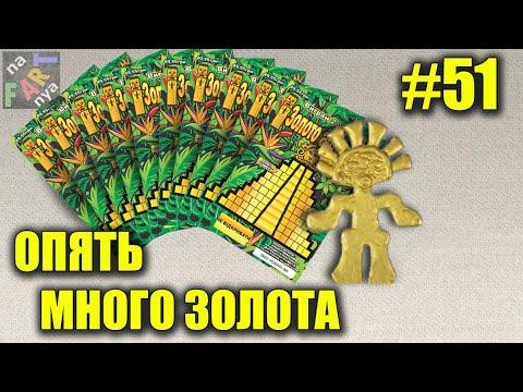 Дорогая лотерея Золото ацтеков от МСЛ. 10 билетов. Национальная лотерея Украины. У нас выигрывают