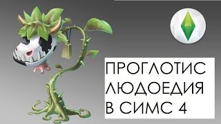 The Sims 4: Проглотис Людоедия или Жвачное Растение