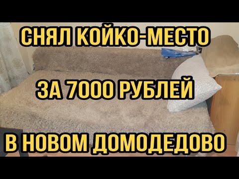 Снял в аренду койко-место в Домодедово за 7 000 рублей. Обзор квартиры.