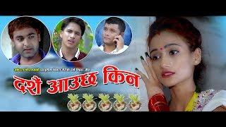 New Nepali Dashain tihar song 2074/2017 ll Dashain auchha kina ll Bimal Gaire & Sushila Biswakarma