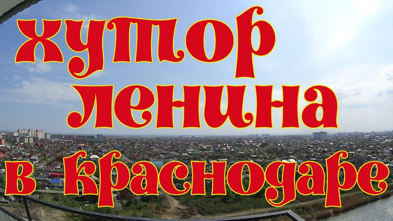 Коттеджный поселок Виктория, хутор Ленина, Краснодар - YouTube