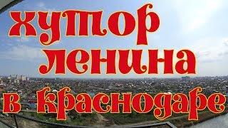 Хутор Ленина, Краснодар(Хутор Ленина относится к Краснодару, это один из самых престижных районов города. находится хутор Ленина..., 2015-05-08T06:30:00.000Z)