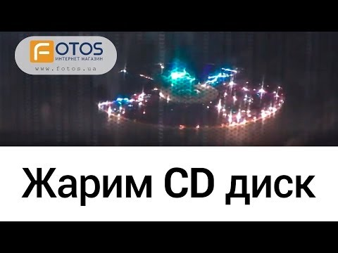 ЖАРИМ CD/DVD ДИСК В МИКРОВОЛНОВКЕ!