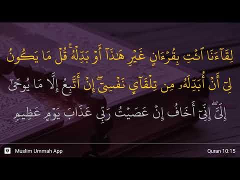Yunus ayat 15