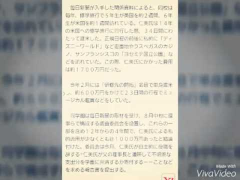 <私的流用>埼玉の学園長、修学旅行で1000万円