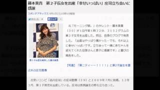 藤本美貴 第2子長女を出産「幸せいっぱい」庄司立ち会いに感謝 第2子...