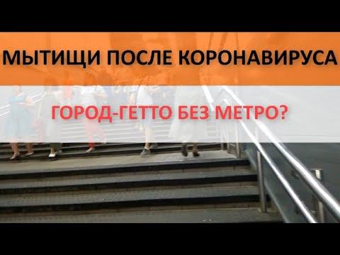 Мытищи после коронавируса. Город с метро или город-гетто? | Русские субтитры RU CC