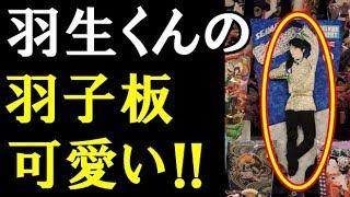 【羽生結弦】羽子板可愛い!まだあるのかな?見に行きたい!「羽生さん応援してるよ」#yuzuruhanyu 羽生結弦 検索動画 29