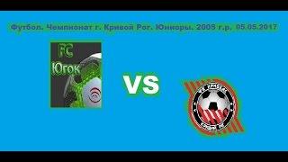 ФК.ЮГОК 2005 - ФК. Кривбасс 2005 2 тайм