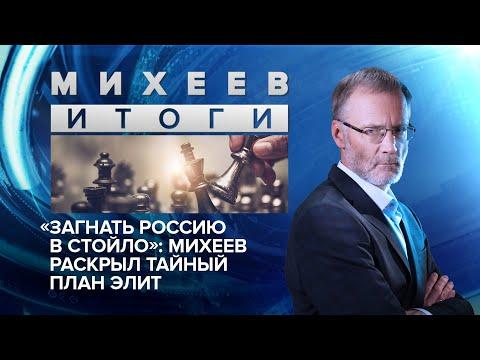 «Загнать Россию в стойло»: Михеев раскрыл тайный план элит