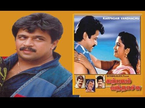 Karpagam Vanthachu | Tamil Super Hit comedy & Famliy Movie | Arjun,Sarja,Raadhika | Full Movie HD