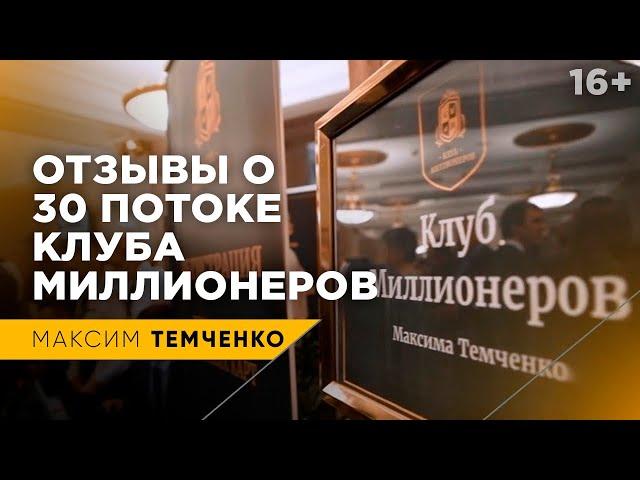 Клуб Миллионеров Максима Темченко - 30й поток в Москве - отзывы