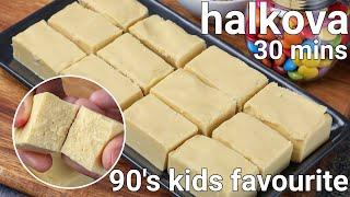 halkova recipe - 90's kids favourite sweet snack | palkova barfi dessert snack | maida barfi