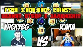 WICKYBG СРЕЩУ ИЦАКА - ЦЕЛИЯТ МИ ОТБОР Е ЗАЛОЖЕН (3,000,000+ COINS) FIFA 17