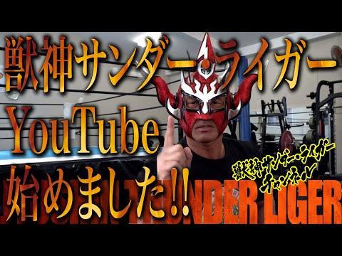 このたび、YouTubeデビューしました獣神サンダー・ライガーです! プロレスラーでは初の登録者100万人を目指して、色々なことに チャレンジして...
