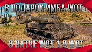 СРОЧНО ПРЕМ ИМБА СССР В ПОДАРОК В ПАТЧ 1.9 WOT ЗАВТРА ПОДАРКИ ВСЕМ В НОВОМ ПАТЧЕ 1.9 world of tanks