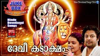 ദേവീ കടാക്ഷം # Latest Hindu Devotional Songs Malayalam #  Madhu Balakrishnan Devotional Songs