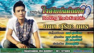 ใจอ้ายบ่แม่นเกิบ - ยอด สุริยะ นคร | Backing Track Karaoke