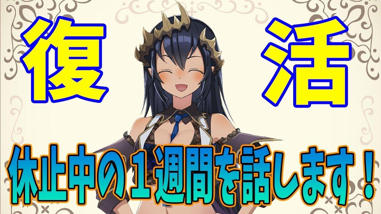 【VTuber】【雑談】復活!!休止していた1週間【島村シャルロット / ハニスト】