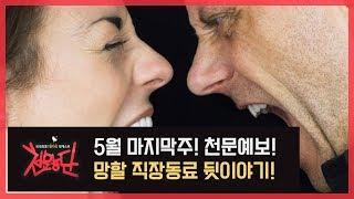 """[천문농단]별자리방송 제 19화! 천문농단 """"…"""