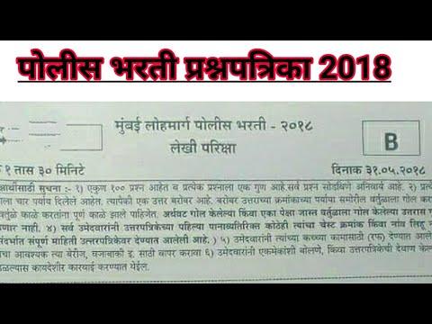 मुंबई लोहमार्ग पोलीस भरती प्रश्नपत्रिका 2018 | Maharashtra Police Bharti Question Papers
