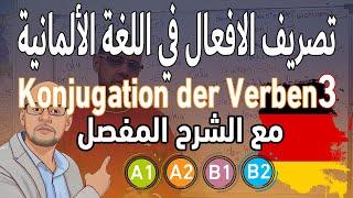 9. Konjugation der Verben تصريف الافعال في اللغة الألمانية - الجزء الثالث