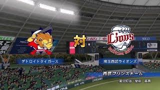 「パワプロ2016」デトロイトタイガース対埼玉西武