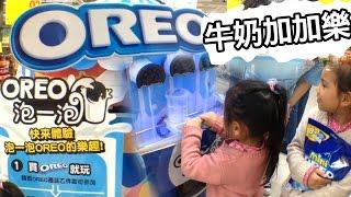 牛奶加加樂 OREO特別活動