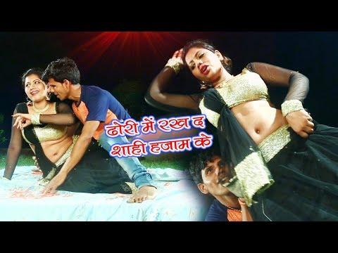 2018 Famous Bhojpuri Song    ढोरी में रख द    शाही हजाम के    Jayant Dubey    JK Yadav Films