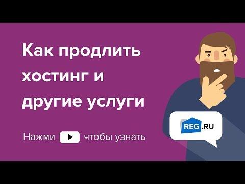 Как продлить хостинг и другие услуги в REG.RU