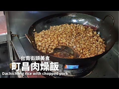 【台南街邊美食】2020年台南肉燥飯得獎 非吃不可 【町昌肉燥飯】